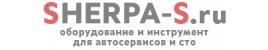 Интернет-магазин Sherpa-s.ru - инструмент и оборудование для автосервисов и СТО